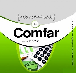 کامفار Comfar
