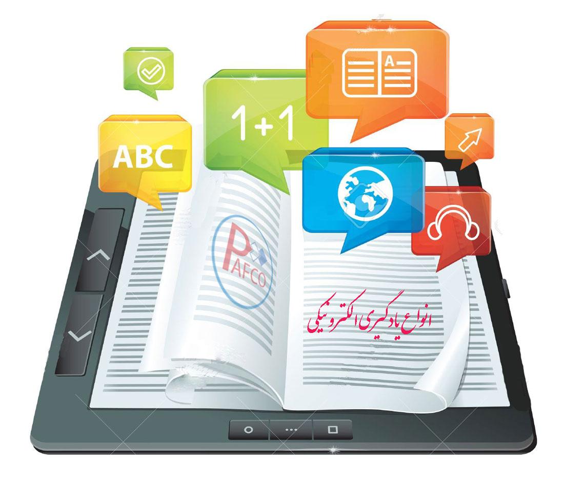 انواع سیستم های آموزش الکترونیکی